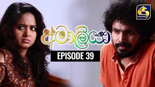 AMALIYA Episode 39 || අමාලියා II 18th October 2020 Thumbnail