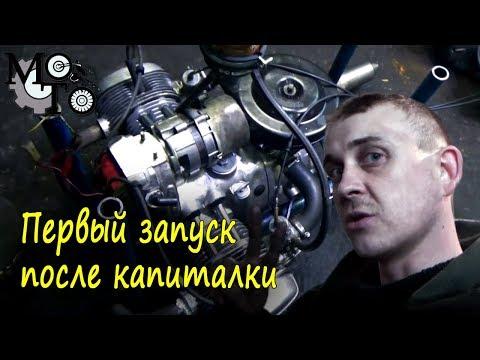 Первый запуск после капиталки, двигатель Урал.