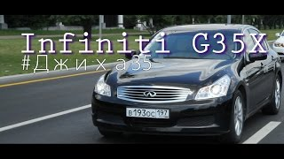 #storyabout - Infiniti G35X: #ДЖИХА35 (Первая серия)