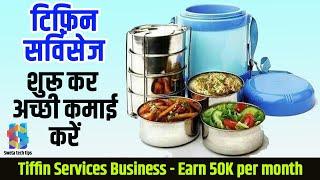 Start Tiffin Service Business, Earn Good Profit || टिफ़िन सर्विस बिज़नेस शुरू करके अच्छी कमाई करें
