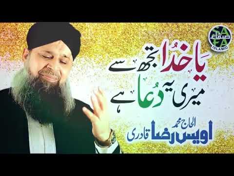Sar hai kham hath mera utha hai | Beautiful heart touching naat by Awais Raza Qadri