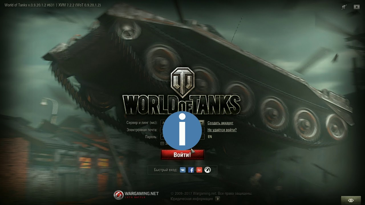 Скачать моды на world of tanks xvm