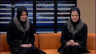 بامداد خوش - سخن زن - صحبت با مارینا محمدی و حسیبا محمدی اشتراک کننده های برنامه رو در رو