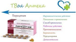 Пирацетам таблетки - показания (видео инструкция) описание, отзывы