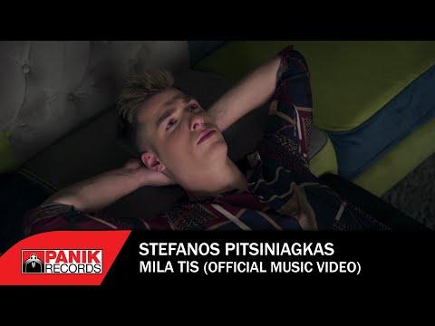 Στέφανος Πιτσίνιαγκας - Μίλα Της - Official Music Video