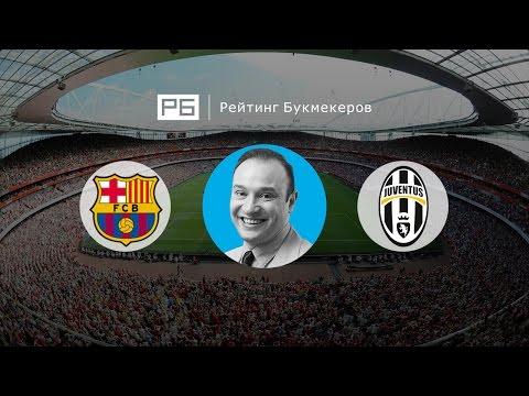 Прогноз Константина Генича: «Барселона» – «Ювентус»