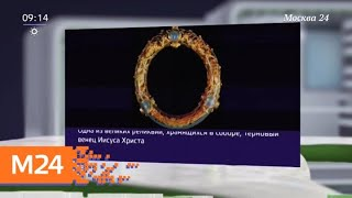 Смотреть видео 10 фактов о Нотр-Дам-де-Пари - Москва 24 онлайн