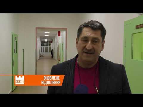 Телерадіокомпанія ВЕЖА: В Івано-Франківській ЦМКЛ відкрили оновлене урологічне відділення