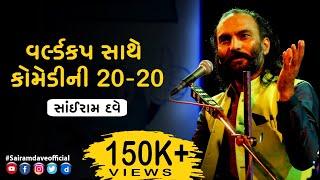 વર્લ્ડકપ સાથે કોમેડીની 20-20 | Comedy T-20 | Sairam Dave