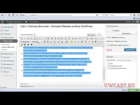 Плагин UWCart , лендинг на WordPress Очеретный, Одностраничник