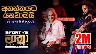 𝟮𝗙𝗢𝗥𝗧𝗬𝟮 𝗠𝗔𝗔𝗧𝗛𝗥𝗔 LIVE | Ananthayata Yanawamai (අනන්තයට යනවාමයි) - Senaka Batagoda