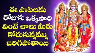 Lord Sri Rama Songs - Sri Rama Rama - Sri Rama Manasasmarami - JUKEBOX - BHAKTI
