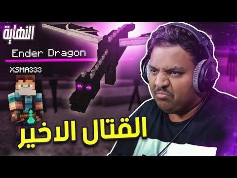 ماين كرافت مو رمضان : القتال الاخير ! | Minecraft END