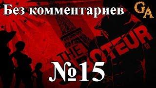 The Saboteur проходження без коментарів #15 - Божий Гнів
