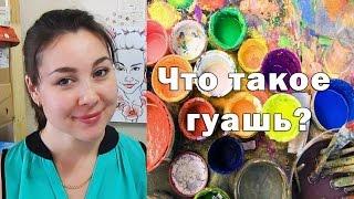 Вопрос-Ответ №1 ГУАШЬ | КАК ВЫБРАТЬ | КАК РИСОВАТЬ | НА ЧЁМ РИСОВАТЬ| КИСТИ #Dari Art