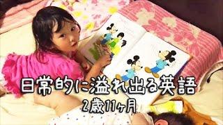以前も 「日常的に溢れ出る英語 2歳10ヵ月」 というタイトルで、 娘の日...