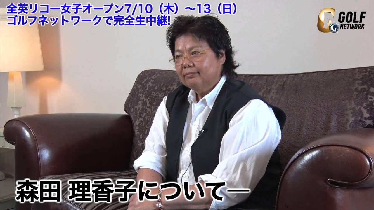 岡本綾子(解説)インタビュー!...