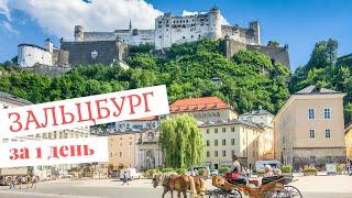 Сказочный Зальцбург: достопримечательности родины Моцарта за 1 день