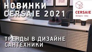 Новинки и тренды выставки Cersaie 2021 в Болонье. Обзор новинок сантехники и мебели для ванных