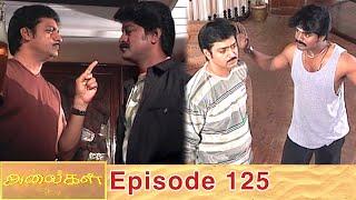Alaigal-Vikatan tv Serial