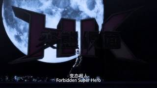 HK Forbidden Super Hero 变态超人 Trailer - Saving The World 27 June