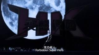 HK Forbidden Super Hero 变态超人 Trailer - Saving The World 27 June