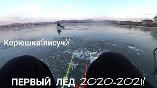 ПЕРВЫЙ ЛЁД 2020 2021 Рыбалка в Приморье Корюшка писуч