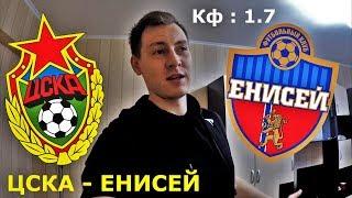 ЦСКА - ЕНИСЕЙ | ПРОГНОЗ И СТАВКА НА МАТЧ | 8 ДЕКАБРЯ 2018