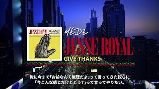 MEDZ - GIVE THANKS feat.JESSE ROYAL