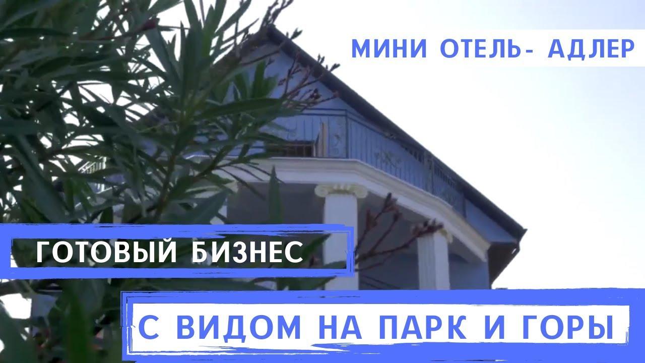 ОТЕЛЬ в АДЛЕРЕ, ОЛИМПИЙСКИЙ ПАРК! Недвижимость Сочи и Адлера.