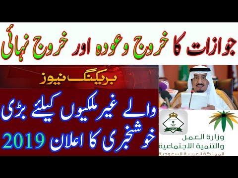 Saudi Arabia Breaking News |Arab News TV| |Saudi Arabia Latest News| In Hindi Urdu