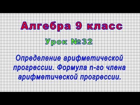 Как найти число в арифметической прогрессии