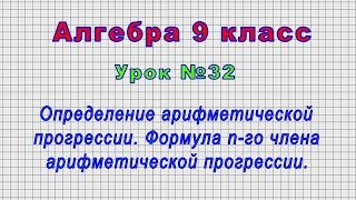 Алгебра 9 класс (Урок№32 - Определение арифметической прогрессии. Формула n-го члена арифм. прогр.)