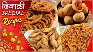 दिवाळी फराळ रेसिपी - Diwali Special Farsan Recipes In Marathi - Traditional Diwali Snacks