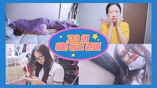 [Daily] 🔥고3의 8분만에 등교 준비 마치는 과정🔥   서똥꾸 (seo_ddongkku)