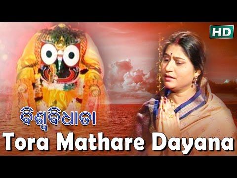 TORA MATHARE DAYANA | Album- Biswa Bidhata | Namita Agrawal | SARTHAK MUSIC