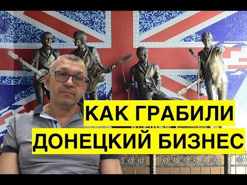 Донецкий бизнесмен Ханович