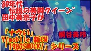 2016年6月29日 ソフトバンクは、Y!mobileの新CM「1980SHOCK!」シリーズ...