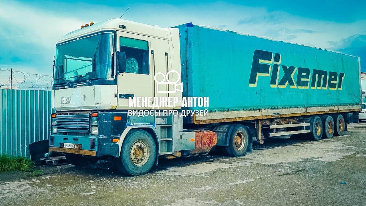 ЦАРЬ ГРУЗОВИК! ЧТО В КАБИНЕ?  Freightliner Classic XL