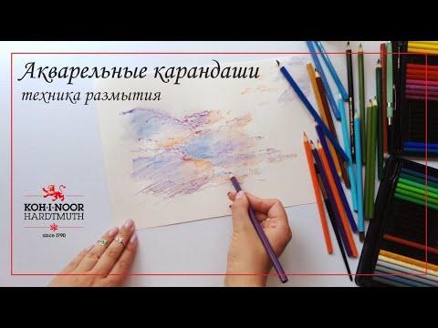 Как рисовать акварельними карандашами Koh-i-Noor Mondeluz. Техника размывания.