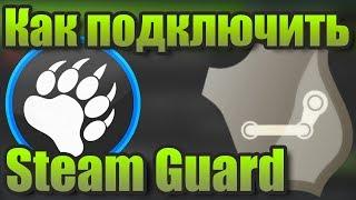 Как подключить Steam Guard !??