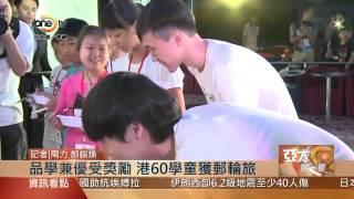 華富邨寶血小學同學參加麗星郵輪攜手臺灣觀光局舉辦愛心慈善之旅