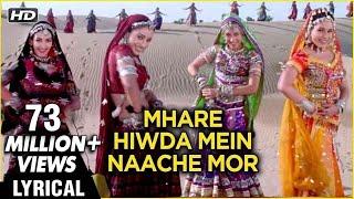 Mhare Hiwda Mein Lyrical | Hum Saath Saath Hain | Salman Khan, Karishma Kapoor, Saif Ali Khan, Tabu