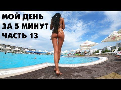 МОЙ ДЕНЬ ЗА 5 МИНУТ/MY DAY IN 5 MINUTES (ЧАСТЬ 13)