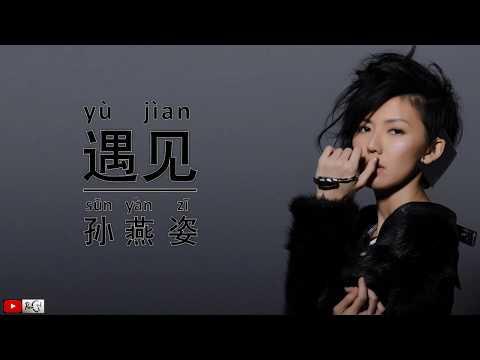 yu jian - sun yan zi (Pinyin) 孙燕姿 - 遇见(拼音)【Chinese Song with Pin Yin】(បទចិនប្រែខ្មែរ)