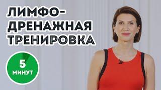 Лимфодренажная тренировка от Аниты Луценко победи отеки убери застои уменьши целлюлит за 5 минут