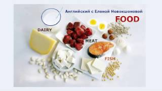 Еда на английском - Food (dairy, fish, meat, seafood, poultry)