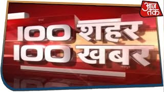 100 शहर 100 खबर | Latest Hindi News | July 25, 2019