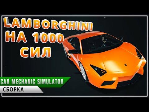 Lamborghini На 1000 Сил Готова! | Car Mechanic Simulator 2018