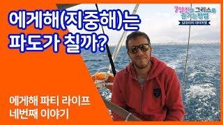 그리스 요트여행'김대리의 대리여행' ep 4 '어서와 에게해는 처음이지'